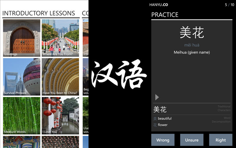 Easily Learn Mandarin With The HANYU.CO Universal Application